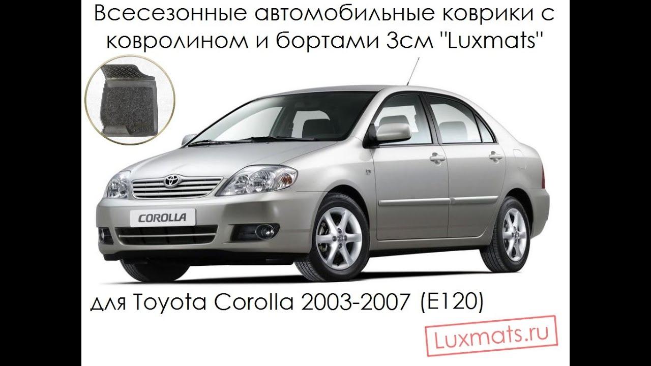 Всесезонные автомобильные коврики в салон Toyota Corolla (Тойота Королла) 2003-2007 Luxmats.ru