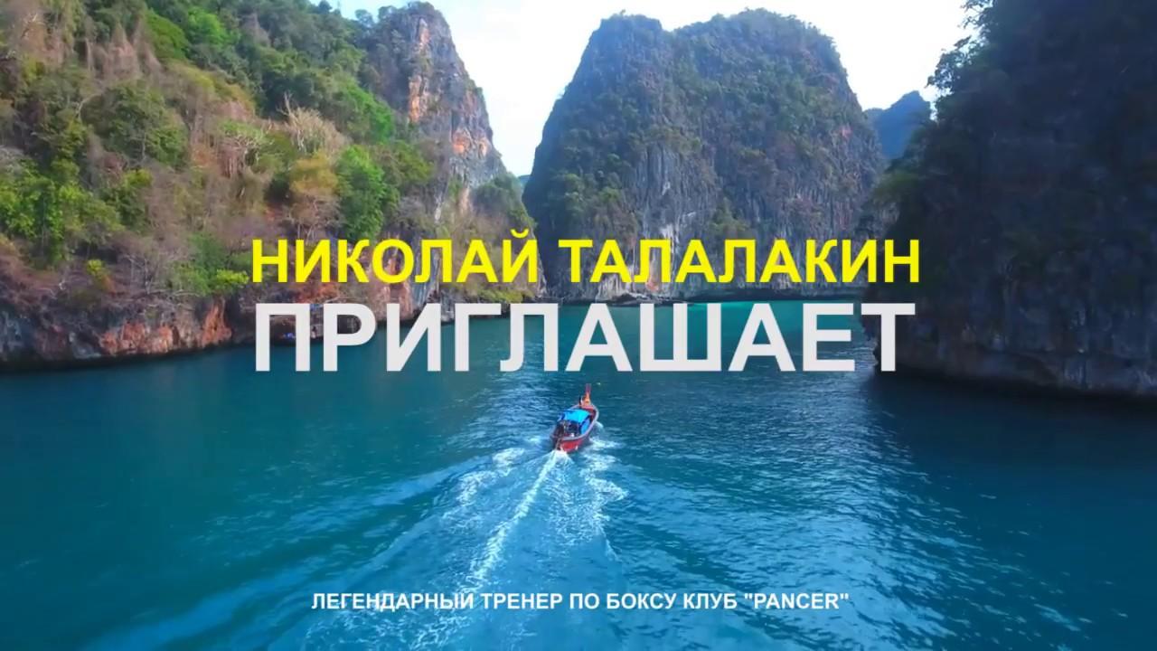 Николай Талалакин приглашает на Пхукет 25 Декабря