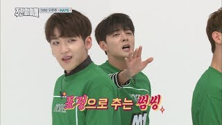 (Weekly Idol EP.312) MAP6 to Dance Girls's Day Choreography [맵식스의 걸스데이 커버댄스]
