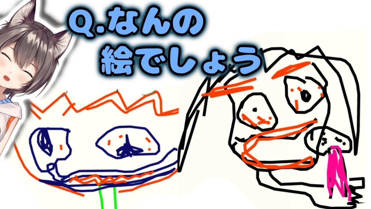 【Draw&Guess】超画伯がイラスト伝言ゲームしたら地獄と化した