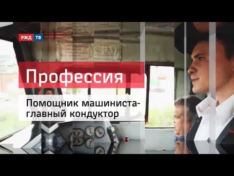 ПОМОЩНИК МАШИНИСТА - ГЛАВНЫЙ КОНДУКТОР_ПРОФЕССИ - ЖЕЛЕЗНОДОРОЖНИК