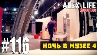 ALEX LIFE #116 : НОЧЬ В МУЗЕЕ 4