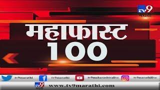 महाफास्ट 100 न्यूज | 13 January 2020-TV9