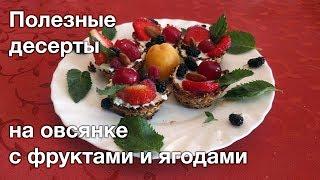 Полезный рецепт десерта- 2 рецепта - Полезные завтраки с Ниной Радзиевской