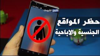 حجب وحظر المواقع الاباحية على اجهزة الاندرويد بخطوة واحدة