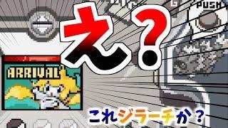 """【神回】ジラーチ vs ポケモンピンボールの""""神""""   後編 【実況】"""