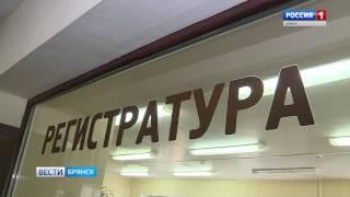 Очереди в брянских поликлиниках уменьшаются