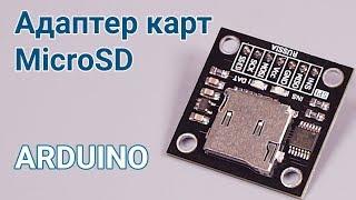 Адаптер карт MicroSD Arduino/Piranha (electronics, diy, arduino robot)