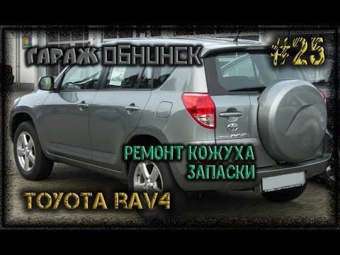 25 Toyota RAV4 Ремонта кожуха запаски.