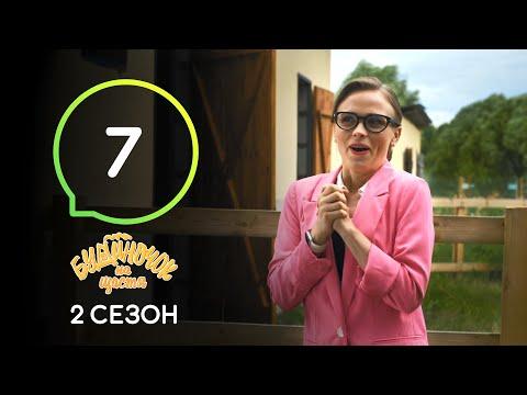 Сериал Будиночок на щастя 2 сезон. Серия 7 | Комедия 2020