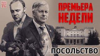 ПРЕМЬЕРА НЕДЕЛИ: Посольство (сериал)