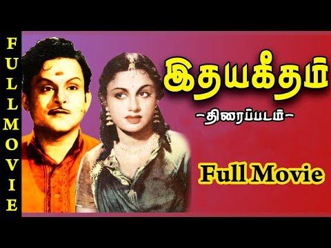 Idhaya Geetham   Tamil Full Movie   T.R. Mahalingam, T. R. Rajakumari   Tamil Old Movies Online