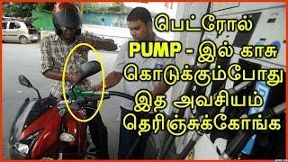 பெட்ரோல் Pump - இல் காசு கொடுக்கும்போது இத அவசியம் தெரிஞ்சுக்கோங்க | Petrol Pump