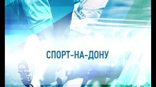 Спорт - на-Дону 4 октября 2016 Водное поло
