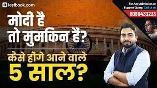 Election Results 2019 Live | Narendra Modi wins Lok Sabha Election 2019 | Latest Updates