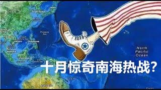川普的下一个十月惊奇-南海热战?