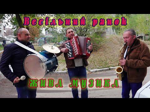 ЖИВА МУЗИКА. ВЕСІЛЬНИЙ РАНОК. Теребовлянські музиканти на весілля.