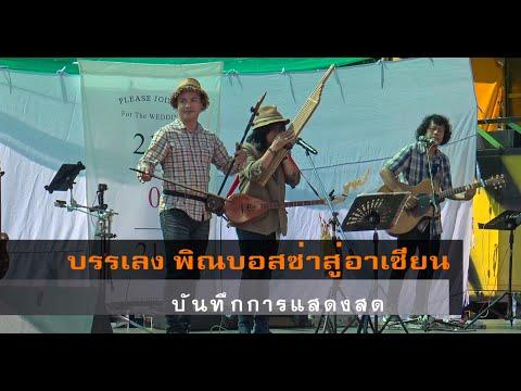 พิณบอสซ่าสู่อาเซียน  [ แสดงสด ] - โนชานน / สิงห์เฒ่า/ ติ๊กปาณา