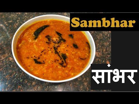 #सांभर-#south-indian-#sambhar-easy-sambhar-recipe-in-hindi.-सांभर-बनाने-की-आसान-तरीके।-lunch-recipe