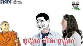 ពូប្លោក អើយ ពូប្លោក video funny by The Troll Cambodia