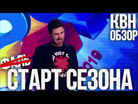 Старт сезона КВН 2019.