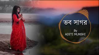 Bhobo sagoro | ভব সাগর | Aditi Munshi