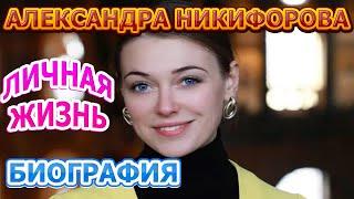 Александра Никифорова - биография, личная жизнь, муж, дети. Актриса сериала Султан моего сердца