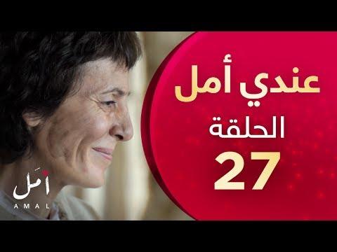 عندي أمل مع فدوى سليمان في رمضان | الحلقة 27  - نشر قبل 1 ساعة