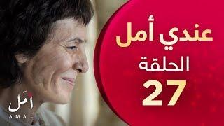 عندي أمل مع فدوى سليمان في رمضان | الحلقة 27