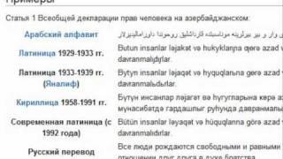 Удивительное преобразование Азербайджанского языка