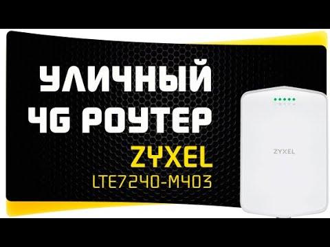 Уличный 4G-LTE Роутер WiFi Zyxel LTE7240-M403 - Обзор и Инструкция