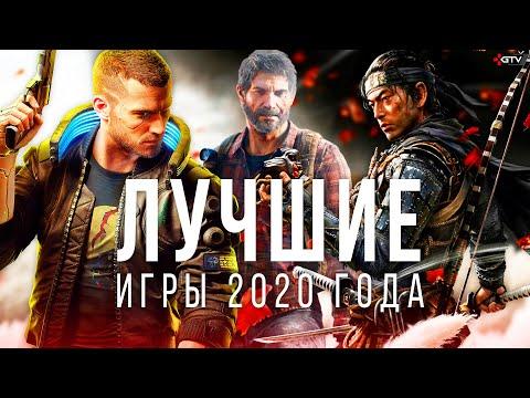 20 Лучших игр 2020