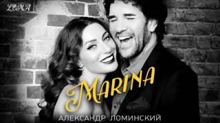 Александр Ломинский - МАРИНА / ПРЕМЬЕРА СИНГЛА 2017!