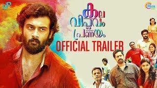 Kala Viplavam Pranayam | Official Trailer | Anson Paul, Gayathri Suresh | Jithin Jithu | HD