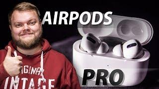 Apple AirPods Pro — лучший обзор