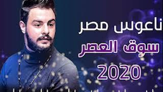 ناعوس مصر كريم ناعوس وسوق العصر الجديد بالربابات الجديدة والعريض الجديد 2020