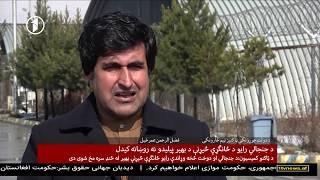 Afghanistan Pashto News. 14.02.2020 د افغانستان پښتو خبرونه