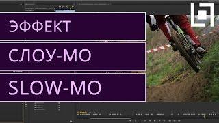 Как сделать SLOW MOTION в Premiere Pro CS6?(Заходите на мой сайт http://www.inter-video.com, подписывайтесь на мой канал и следите за обновлениями! Сегодня будем..., 2014-04-10T19:31:21.000Z)
