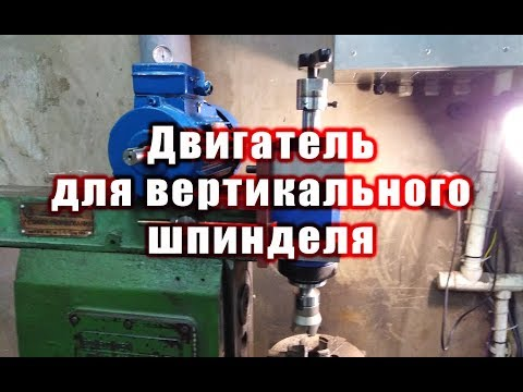 Двигатель для шпинделя, изменения в станке и шкаф