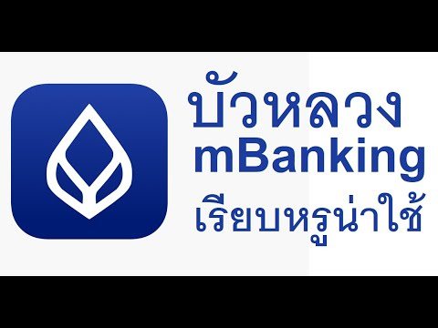 รีวิวเบื้องต้น App Internet Bangking ของธนาคารกรุงเทพ เรียบง่ายน่าใช้