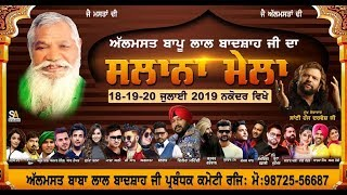 🔴 (Live) Mela Bapu Lal Badshah Ji Nakodar - 20-7-2019
