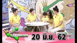 แชร์ข่าวสาวสตรอง I 20 มิ.ย. 2562 Iไทยรัฐทีวี