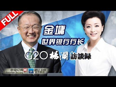 视:G20新机遇《杨澜访谈录》与你共话经济蓝图