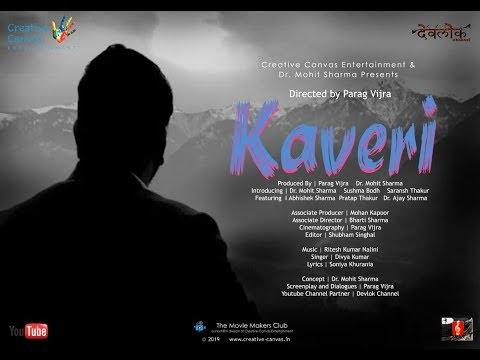 #KAVERI #SHORT  FILM   OFFICIAL  #RELEASE #FULL  FILM