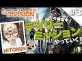 [女性実況]ひとみんのオトナDivision~デイリーミッションで練習!~