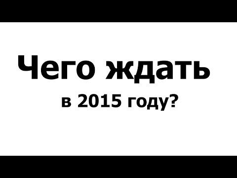 Чего ждать от 2015 года -
