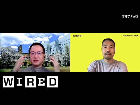 Part2 稲見昌彦(体育学)「WIRED UNIVERSITY:FUTURES LITERACY学部」 #5 | WIRED.jp