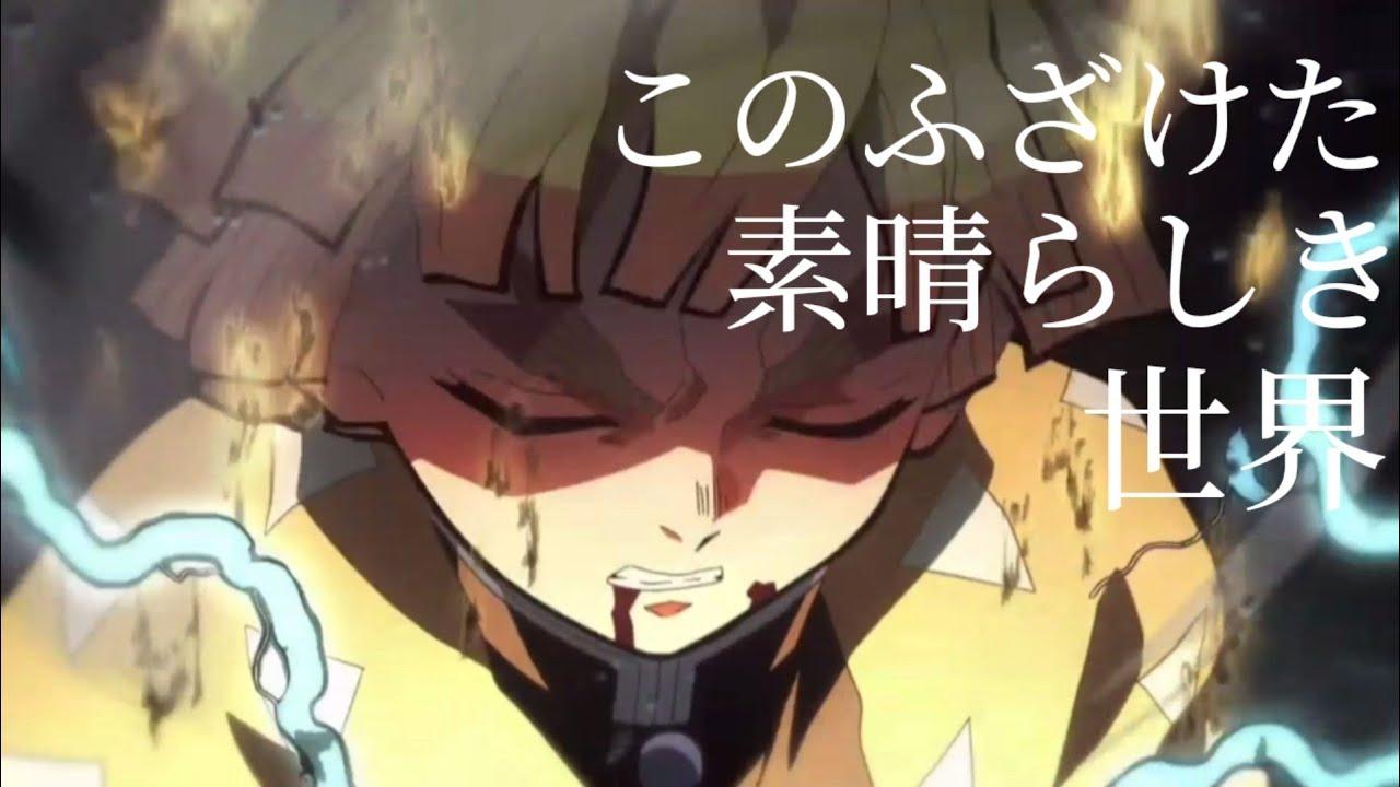 刃 ユーチューブ アニメ つの きめ