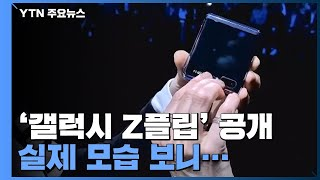 [영상] '갤럭시 Z플립' 공개되자 환호성, 실제 모습 보니... / YTN