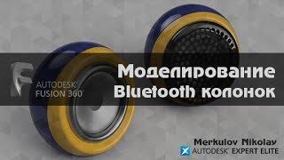 Fusion 360 моделирование Bluetooth колонок